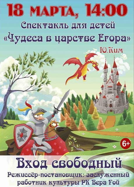 Спектакль для детей «Чудеса в царстве Егора». Народный драматический театр ГДК