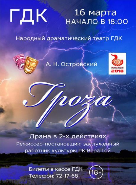 Драма в 2-х действиях. «Гроза». Народный драматический театр ГДК
