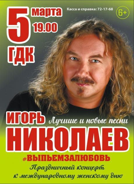 Игорь Николаев. Лучшие и новые песни