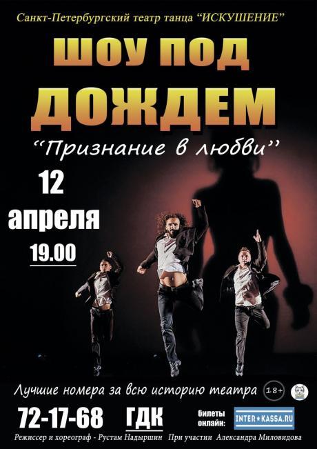 Санкт-Петербургский театр танца «Искушение». Шоу под дождем