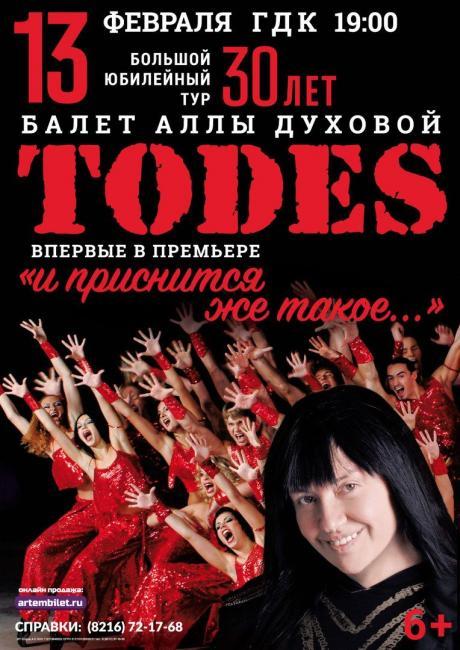 Балет Аллы Духовой «TODES»