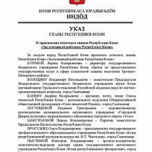Почетное звание – «Заслуженный работник Республики Коми»